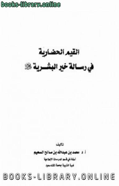 ❞ كتاب القيم الحضارية في رسالة خير البشرية ❝  ⏤ محمد بن عبد الله السحيم