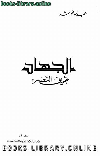 ❞ كتاب الجهاد طريق النصر ❝  ⏤ عبد الله غوشه