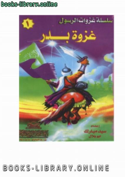❞ كتاب سلسلة غزوات الرسول (غزوة بدر ) ❝  ⏤ سيد مبارك