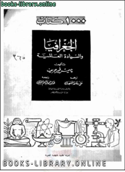 ❞ كتاب الجغرافيا والسياده العالمية ❝  ⏤ جيمز فير جريف