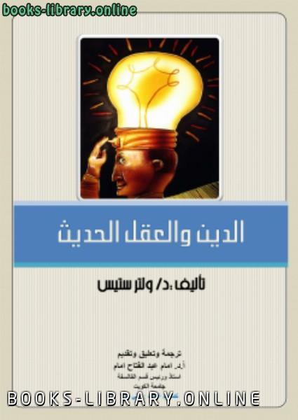 ❞ كتاب الدين والعقل الحديث ❝  ⏤ ولتر ستيس