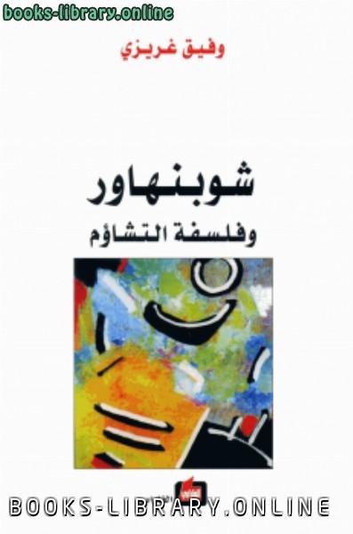 ❞ كتاب شوبنهور وفلسفة التشاؤم ❝  ⏤ وفيق غريزى
