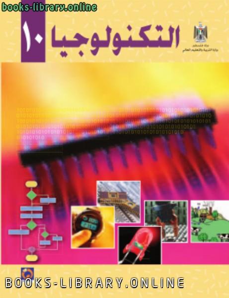 ❞ كتاب تكنولوجيا 10  ❝  ⏤ مجموعة من المؤلفين