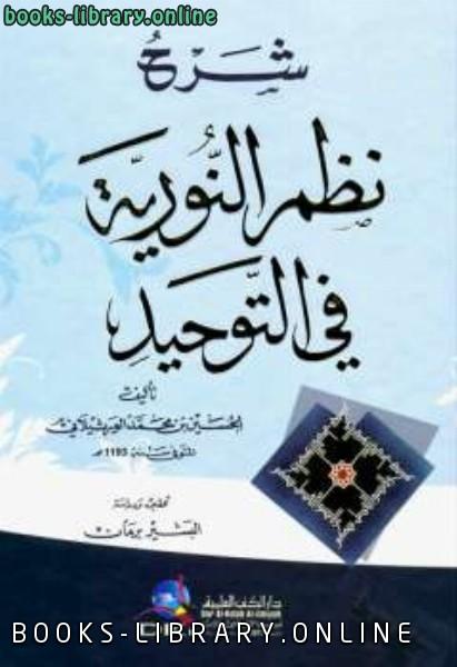 ❞ كتاب شرح نظم الالكتبية ❝  ⏤ الحسين بن محمد الورثيلاني