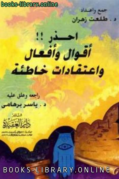 ❞ كتاب احذر أقوال وأفعال واعتقادات خاطئة ❝  ⏤ طلعت زهران