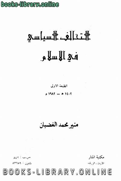 ❞ كتاب التحالف السياسي في الإسلام ❝  ⏤ منير محمد الغضبان
