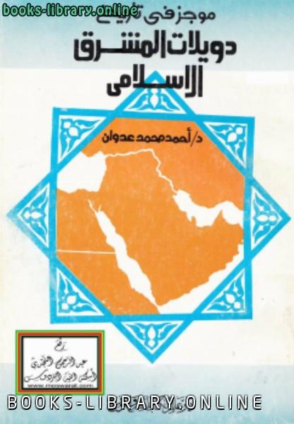 ❞ كتاب موجز في تاريخ دويلات المشرق الإسلامي ❝  ⏤ د. أحمد محمد عدوان