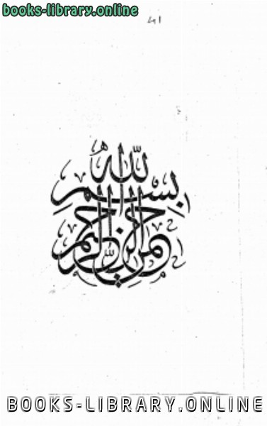 ❞ كتاب سورة الالكتب دراسة تحليلية نحوية ❝  ⏤ الباحث: علي محمد الالكتبي