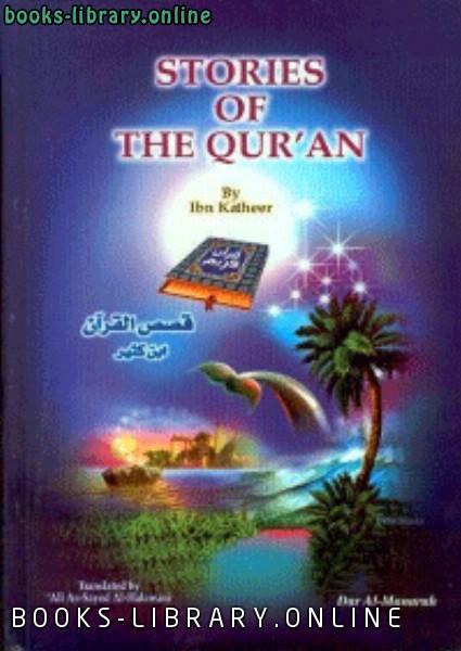 ❞ كتاب Stories Of The Quran ❝  ⏤ ابن كثير