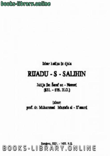 ❞ كتاب Izabrani hadisi iz knjige Rijadussalihin ❝  ⏤ يحيى بن شرف النووي