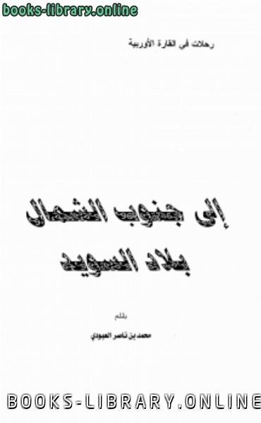 ❞ كتاب إلى جنوب الشمال بلاد السويد ❝  ⏤ محمد بن ناصر العبودي