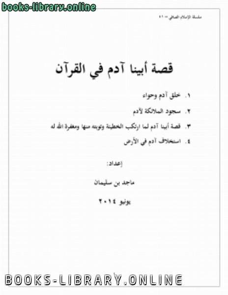 ❞ قصة سلسلة الإسلام الصافي (41) قصة أبينا آدم عليه السلام ❝  ⏤ ماجد بن سليمان الرسي