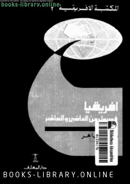 ❞ كتاب أفريقيا فصول من الماضى والحاضر ❝  ⏤ أحمد طاهر