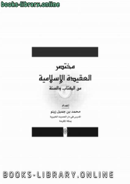 ❞ كتاب مختصر العقيدة الإسلامية من ال والسنة ❝  ⏤ محمد بن جميل زينو