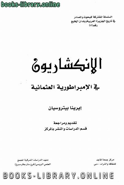 ❞ قصة الإنكشاريون في الإمبرطورية العثمانية ❝  ⏤ ايرينا بيتروسيان