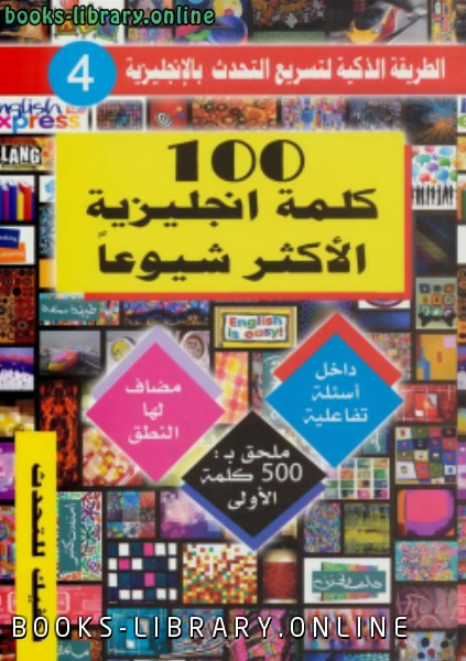 ❞ كتاب مائة كلمة إنجليزية الأكثر شيوعا ❝  ⏤ فهد عوض الحارثي