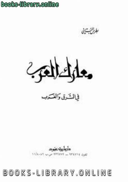 ❞ كتاب معارك العرب في الشرق والغرب ❝  ⏤ بطرس البستاني