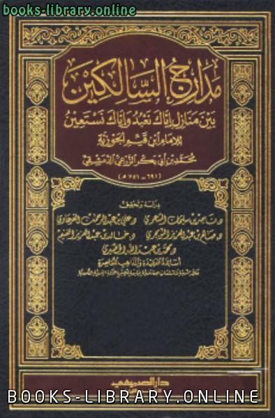 ❞ كتاب مدارج السالكين ط الصميعي ❝  ⏤ ابن قيم الجوزية