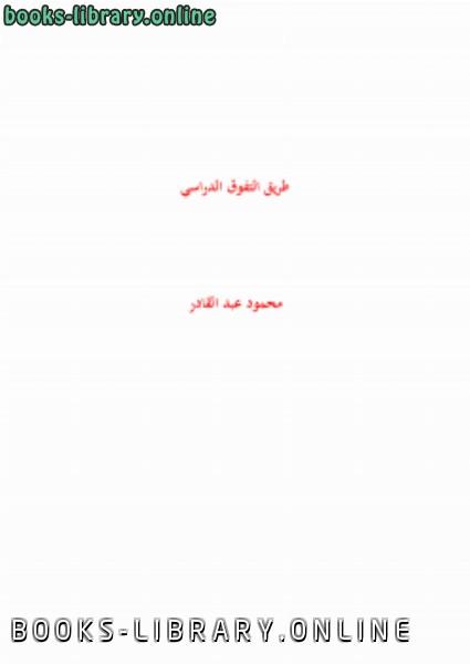 ❞ كتاب طريق التفوق الدراسي ❝  ⏤ محمود عبد القادر