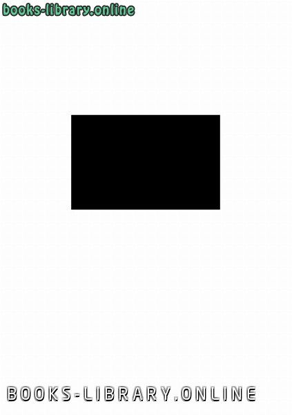 ❞ كتاب السيرة النبوية من خلال أهم كتب التفسير ❝  ⏤ عصام بن عبد المحسن الحميدان