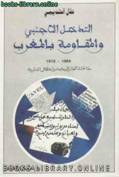 ❞ كتاب التدخل الأجنبي والمقاومة بالمغرب ❝  ⏤ علال الخديمي
