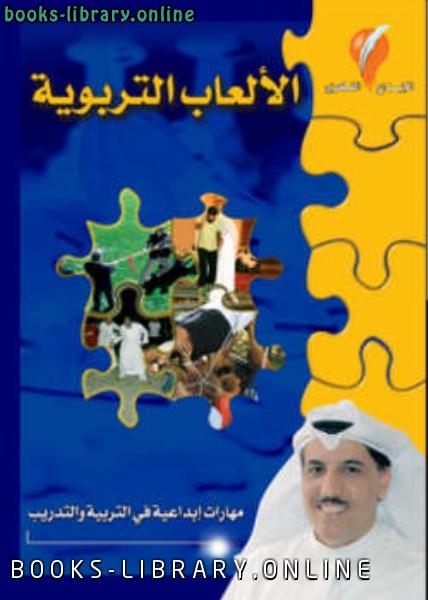 ❞ كتاب الألعاب التربوية ❝  ⏤ د عثمان حمود الخضر