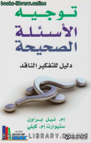 ❞ كتاب توجيه الأسئلة الصحيحة دليل للتفكير الناقد ❝  ⏤ إم.نيل براون