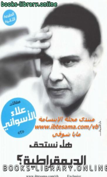❞ كتاب هل نستحق الديمقراطية ❝  ⏤ علاء الأسواني
