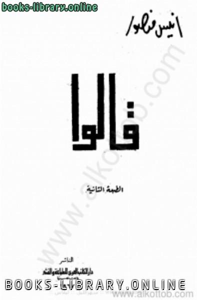 ❞ كتاب قالوا الطبعة الثانية ❝  ⏤ أنيس منصور