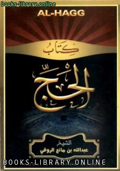 ❞ كتاب شرح  الحج من بلوغ المرام ❝  ⏤ محمد عبد الله بن مانع الروقي