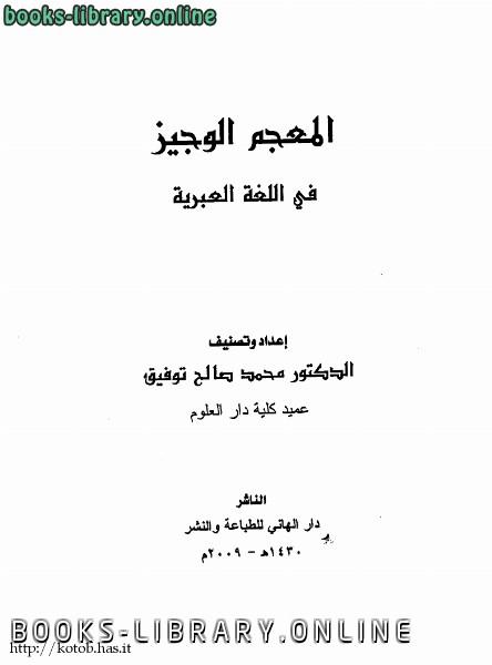 ❞ كتاب المعجم الوجيز فى اللغة العبرية ❝  ⏤ محمد صالح توفيق