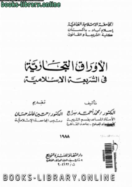 ❞ كتاب الأوراق التجارية فى الشريعة الإسلامية ❝  ⏤ د. محمد أحمد سراج