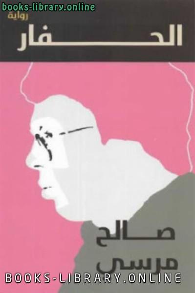❞ رواية الحفار ❝  ⏤ صالح مرسي