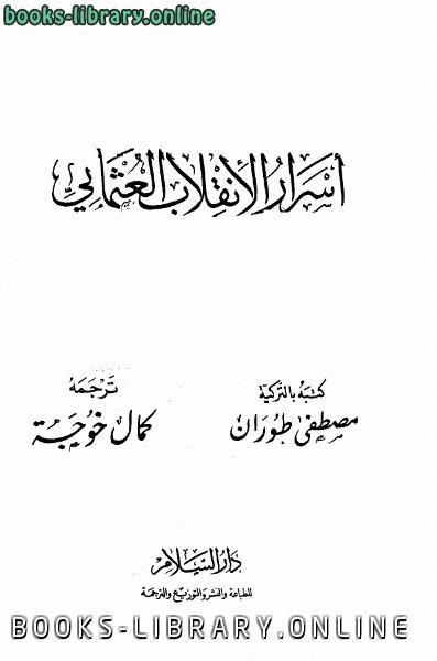 ❞ كتاب أسرار الإنقلاب العثماني ❝  ⏤ مصطفي طوران