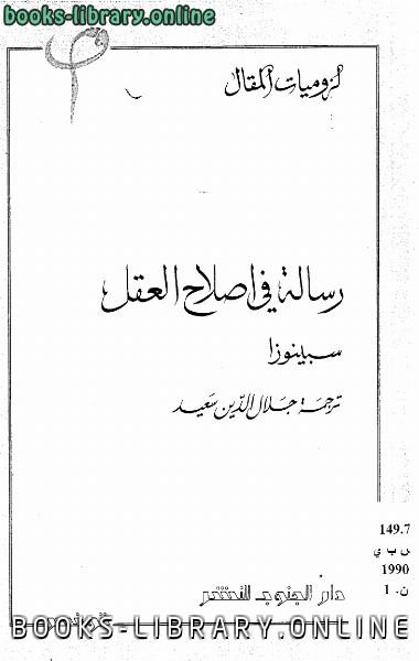 ❞ كتاب رسالة فى إصلاح العقل ❝  ⏤ باروخ سبينوزا
