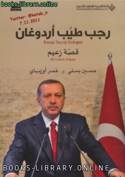 ❞ كتاب رجب طيب أردوغان قصة زعيم نسخة مصورة ❝  ⏤ كاتب غير محدد