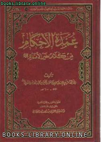 ❞ كتاب عمدة الأحكام من كلام خير الأنام ❝  ⏤ عبدالغني المقدسي