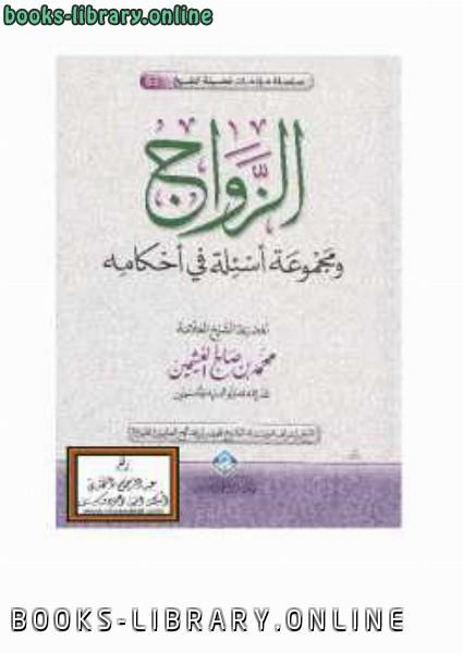 ❞ كتاب الزواج ومجموعة أسئلة في أحكامه ❝  ⏤ محمد بن صالح العثيمين