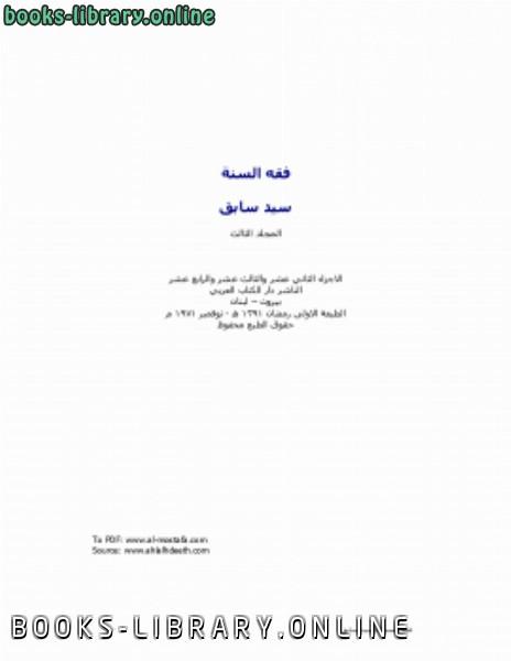 ❞ كتاب فقه السنة المجلد الثالث ❝  ⏤ الشيخ سيد سابق