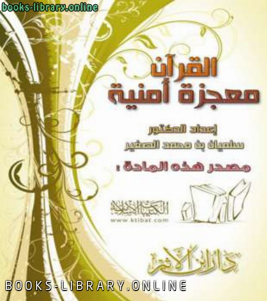 ❞ كتاب القرآن معجزة أمنية ❝  ⏤ سليمان بن محمد الصغير