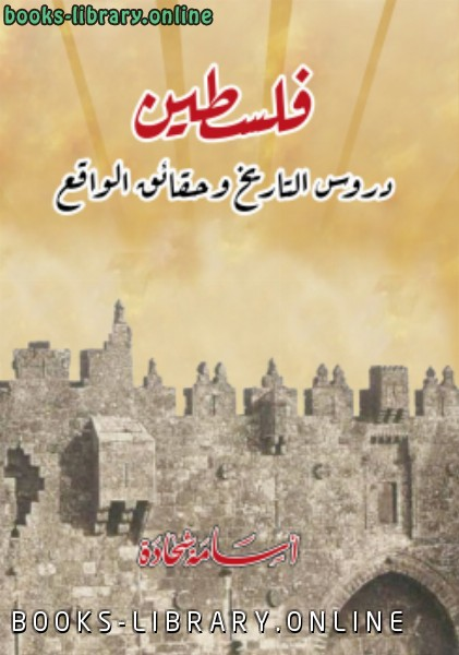 ❞ كتاب فلسطين دروس التاريخ وحقائق الواقع ❝  ⏤ أسامة شحادة هيثم الكسواني
