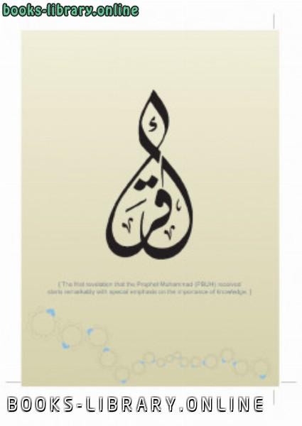 الطريق إلى العربية