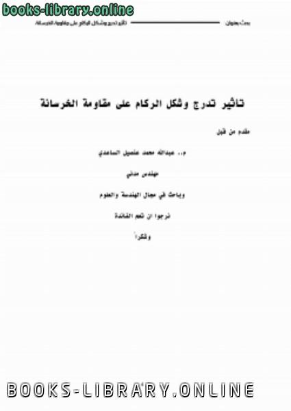 ❞ كتاب تأثير شكل وتدرج الركام على مقاومة الخرسانة م.عبدالله الساعدي ❝  ⏤ م.عبد الله الساعدي