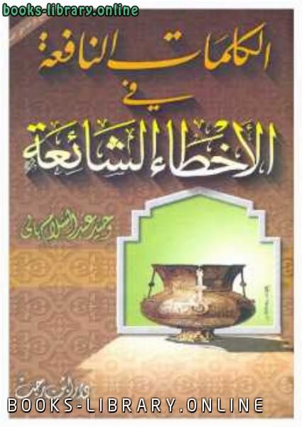 ❞ كتاب الكلمات النافعة في الأخطاء الشائعة ❝  ⏤ وحيد بن عبد السلام بالي