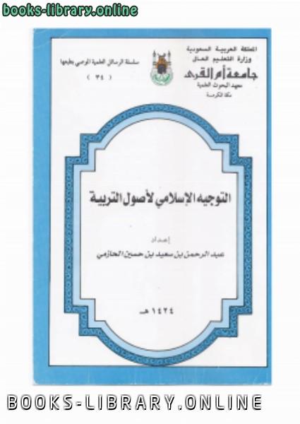 ❞ كتاب التوجيه الإسلامي لأصول التربية ❝  ⏤ د. عبدالرحمن بن سعيد الحازمي