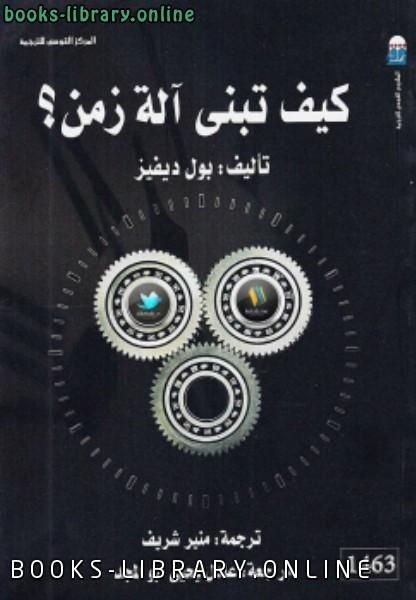 ❞ كتاب كيف تبنى آلة زمن ؟ ❝  ⏤ بول ديفيز