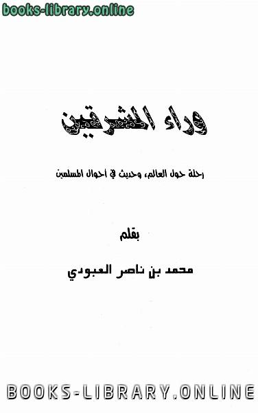 ❞ كتاب وراء المشرقين رحلة حول العالم وحديث عن المسلمين ❝  ⏤ محمد بن ناصر العبودي