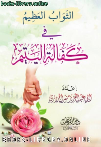 ❞ كتاب الثواب العظيم في كفالة اليتيم ❝  ⏤ أبو عبدالعزيز منير الجزائري