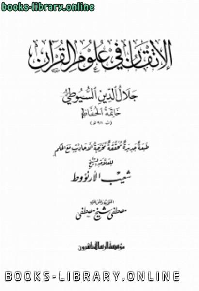 ❞ كتاب الإتقان في علوم القرآن ❝  ⏤ جلال الدين السيوطي