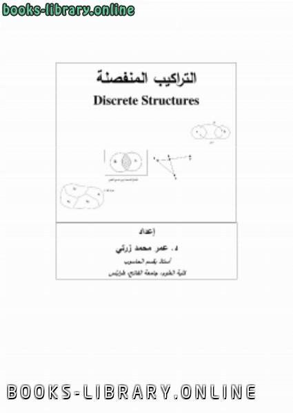 ❞ كتاب التراكيب المنفصلة Discrete Structures ❝  ⏤ الدكتور عمر زرتي